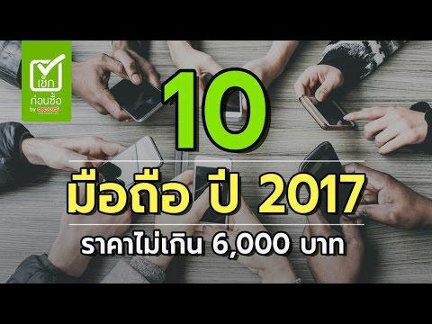 10 มือถือราคาไม่เกิน 6,000 บาท ปี 2017