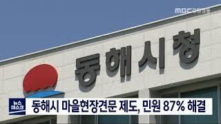 동해시 마을현장 견문제도 민원 87% 해결
