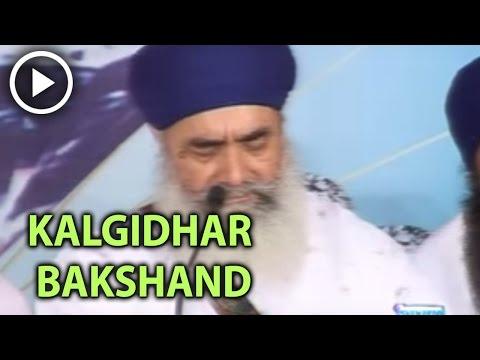 Kalgidhar Bakshand Satguru By Sant Baba Gurdial Singh Ji ( Tande Wale ) video