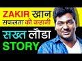 सख्त लौंडा 😆Zakir Khan (जाकिर खान) Biography in Hindi   Story   StandUp Comedy   Haq Se Single  AIB