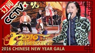 2016 央视春晚歌曲《华阴老腔一声喊》谭维维  CCTV春晚