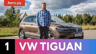 VW Tiguan – порвал японцев и корейцев? | Подробный обзор