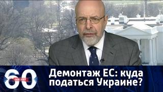 60 минут. Евросоюз трещит по швам: куда теперь податься Украине? Ток-шоу от 13.03.2017