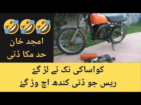Saraiki Comedy On Kawasaki [must Listen] | Amjad Khan video