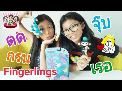 🐒 Fingerlings Monkey 🐵  ลิงอะไร จุ๊บ ตด กรน เรอ หัวเราะ by PloyPimPeet