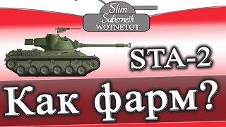 STA-2 Как Фарм? Стоит ли покупать? Почему не популярен в рандоме World of Tanks #фарм #wot