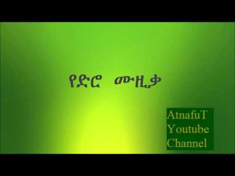 Ethiopian Old Music - ማሚቴ-ከብዬ video