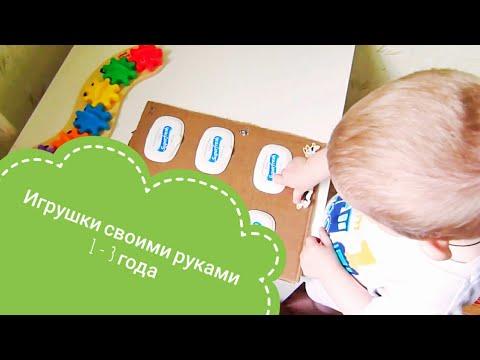 Развивающие игрушки для детей 1-3 лет своими руками 25