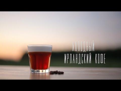 Холодный ирландский кофе [Cheers! | Напитки]