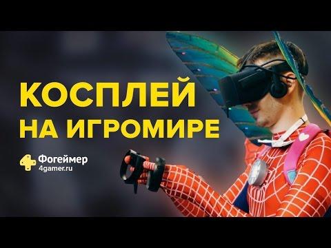 Косплей на ИгроМире 2016
