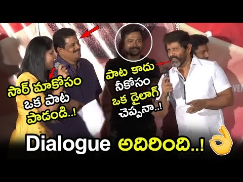 Hero Vikram Says Super Dailouge From Saamy Movie || Saamy Trailer Launch || Keerthy Suresh || NSE