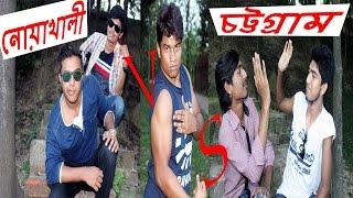 Noakhali vs Chittagong   Bangla funny video 2017   By Friends World Return