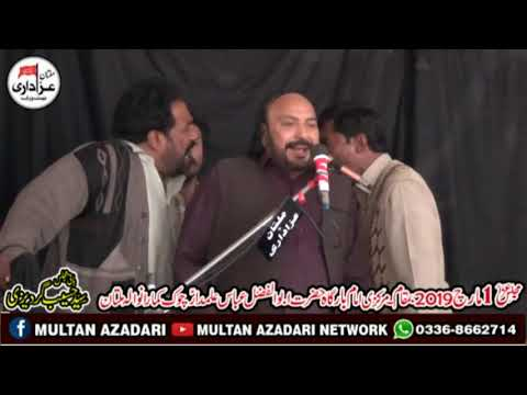 Zakir Syed Altaf Hussain Shah I 01 March 2019 | Imambargah Abul Fazal al Abbas | Multan