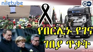 የበርሊኑ የገና ገበያ ጥቃት - Berlin Christmas market attack- DW Amharic (December 20, 2016)
