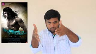 Irandam Ulagam - irandam ulagam review by prashanth