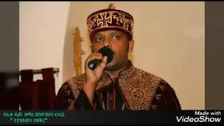 Ethiopian Orthodox Tewahedo Mezmur (Yeyazkewn Befeker)