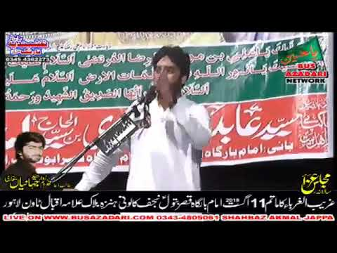 Zakir Waseem Abbas Baloch 11 August 2018 Lahore