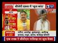 "Shoe attack on GVL Narasimha Rao, बीजेपी दफ्तर में ""जूता कांड"""