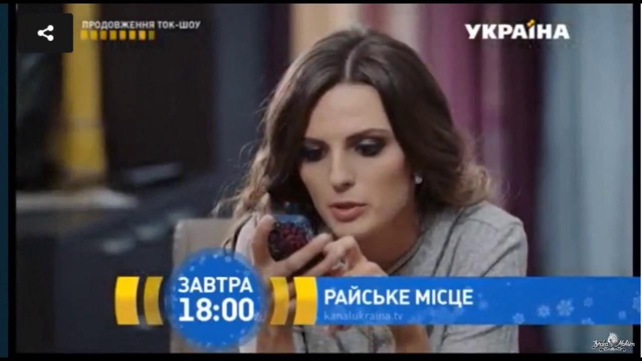 Райское место сериал 2018 на ютубе