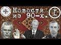 Новости из 90-х. Россия. Украина. НАТО