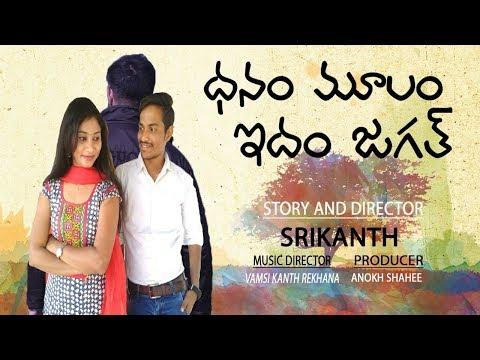 Dhanam Moolam Idham Jagath Telugu Short Film Trailer 2018| Srikanth | Bangaraju #9RosesMedia