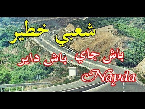 chaabi nayda hayha roubla top cha3bi 2015 الشطيح والرديح