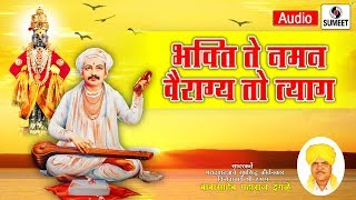 Bhakti Te Naman Vairagya Toh Tyag Kirtan Babasaheb Maharaj Ingle Sumet Music