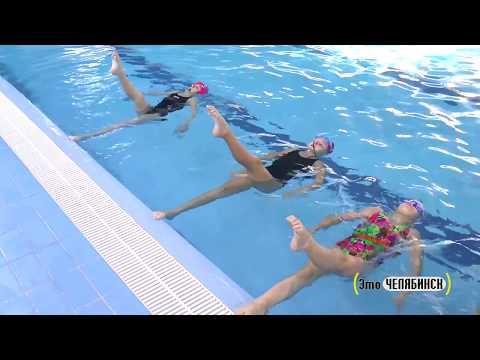 Синхронное плавание.  телепроект «Это Челябинск» выпуск № 36