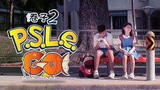 倦子2: PSLE-GO