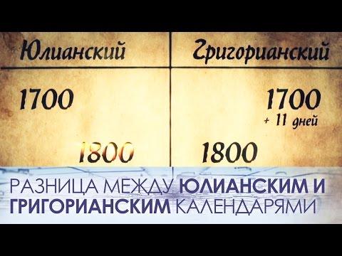 Разница между юлианским и григорианским календарями