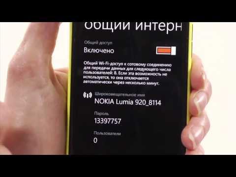 Как сделать мобильный телефон как точка доступа