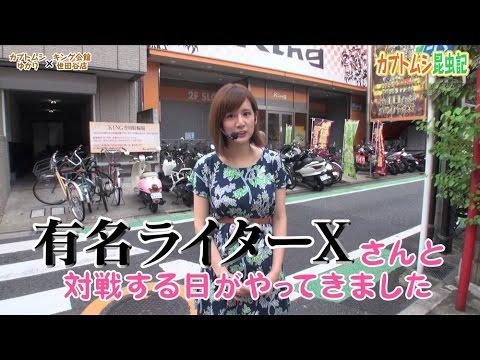 #6 有名ライターXに勝利せよ!! 前編
