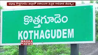 Farmers facing Problems Due To Heavy Rains In Bhadradri Kothagudem District | MAHAA NEWS