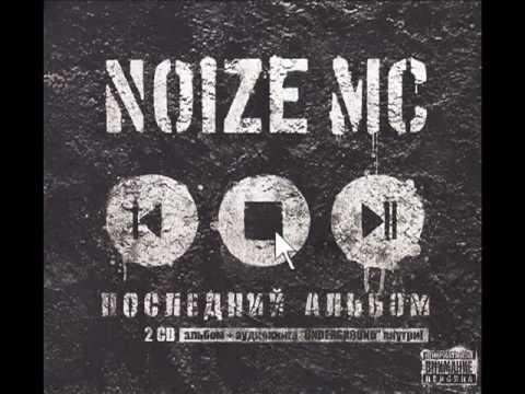 Noize MC - Жечь электричество