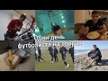 """Один день на сборах ФК """"Енисей"""" с Никитой Чичериным"""