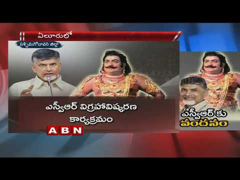 CM Chandrababu Naidu to unveil a statue of legendary actor SV Ranga rao | Eluru