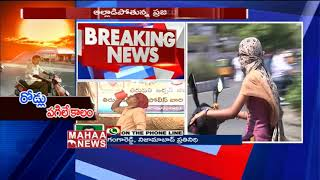 Weather Report : High Temperature Increase In Both Telugu States   MAHAA NEWS