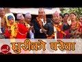 Dhuriko Parewaa Purweli Shorathi Lok Nritya