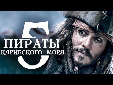 Пираты Карибского моря 5: Мертвецы не рассказывают сказки [Обзор] / [Трейлер 3 на русском]