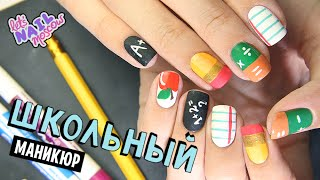 Back to School nails tutorial: 1st of September nail art DIY