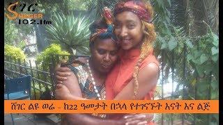 Wondimu Hailu Sheger FM WondimuHailu Liyu Were