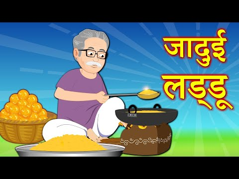 जादुई लड्डू - Hindi kahaniya | Moral stories for kids | Cartoon Hindi fairy tales