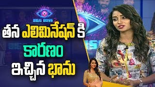 Bigg Boss 2 Contestant Bhanu about her Elimination | Exclusive Interview