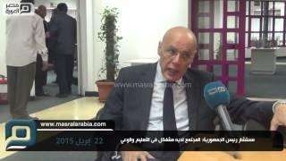 مصر العربية   مستشار رئيس الجمهورية: المجتمع لديه مشاكل فى التعليم والوعي