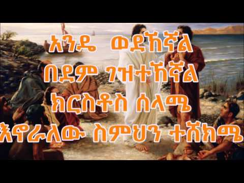 New Ethiopia Orthodox Mezmur By ዘማሪ ዲ/ን  ፍቅረማርያም ደምፀ  {አንዴ  ወደኸኛል}