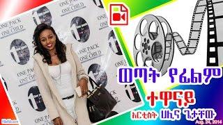 Ethiopia: ወጣት የፊልም ተዋናይ - አርቲስት ህሊና ጌታቸው - Actress Helina Getachew - DW