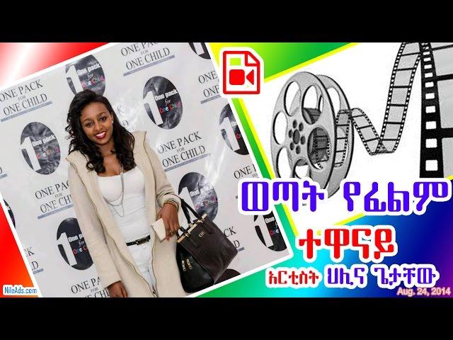 Ethiopia: Actress Helina Getachew - DW