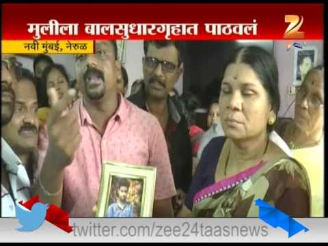 Nerul 11 Years Boy Murder And Girl Send To Childrens Room