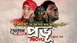 Iqbal HJ    PROVU ᴴᴰ    Official VOCAL Version    No MUSIC