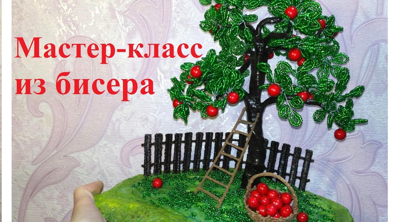 Яблоня дерево из бисера своими руками